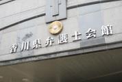 香川弁護士会