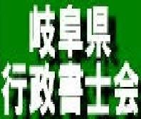 岐阜行政書士会