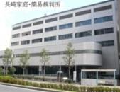 長崎家庭裁判所