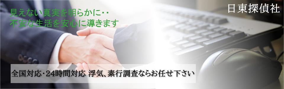 東京や埼玉だけでなく全国24時間対応 浮気、素行調査ならお任せください | 日東探偵社