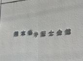 熊本弁護士会