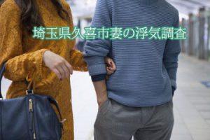 埼玉久喜妻の浮気調査