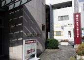 静岡司法書士会