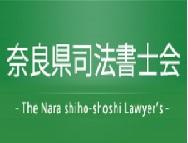 奈良司法書士会