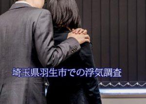 埼玉県羽生市浮気調査