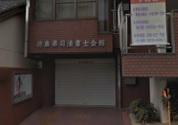 徳島司法書士会