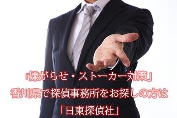 香川 探偵 嫌がらせ