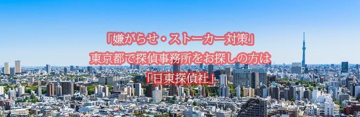 東京 探偵 嫌がらせ