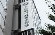 大阪行政書士会
