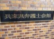 兵庫弁護士会