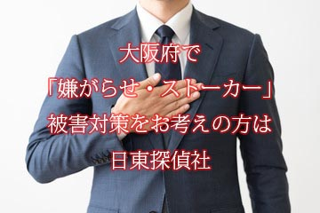 大阪 探偵 嫌がらせ