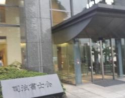 東京司法書士会無題