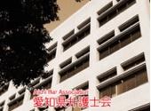 愛知県弁護士会無題