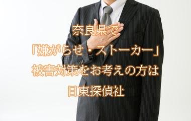 和歌山 探偵 嫌がらせ