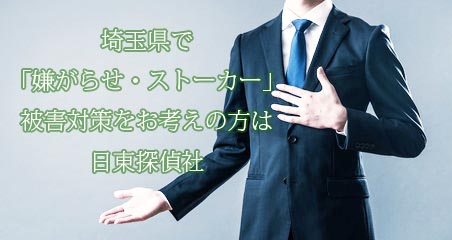 埼玉 探偵 嫌がらせ