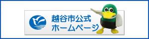 越谷市公式ホームページ