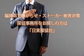 福岡 探偵 嫌がらせ
