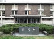 徳島家庭裁判所
