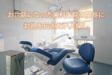 お世話になった歯科医院の院長にお礼を伝えたい人探し