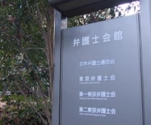 東京弁護士会無題